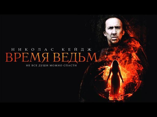 Время ведьм Season of the Witch 2010 Фэнтези