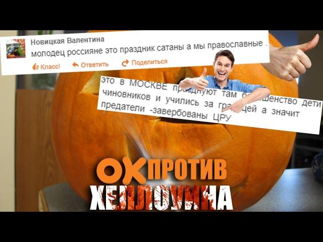 Хеллоуин — праздник пид*расов! Одноклассники Против