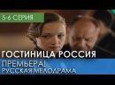 ПРЕМЬЕРА! Гостиница Россия - 5, 6 серия 2017. Мелодрама. Детектив