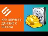 Как бесплатно восстановить случайно удалённые файлы используя Recuva