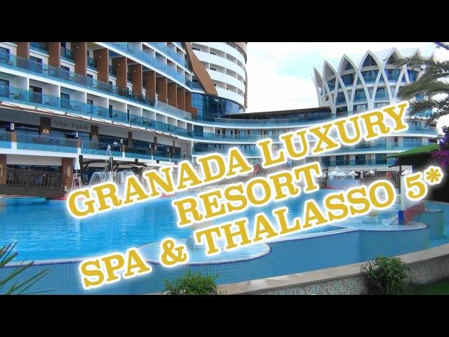 Granada Luxury Resort Spa Thalasso 5* – Аланья – Лучшие отели Турции