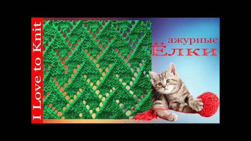 Вязание спицами Ажурные ёлки ( Openwork Christmas trees )