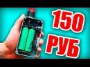 ВЕЙП ЗА 150 РУБ