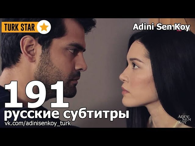 Adini Sen Koy Ты назови 191 Серия (русские субтитры)