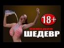 Шикарная комедия 2017 «ШЕДЕВР» Русские Комедии 2017 Новинки / COMEDY FILMS