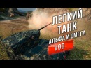 VOD в ТОП 2 Легкий танк - Альфа и Омега