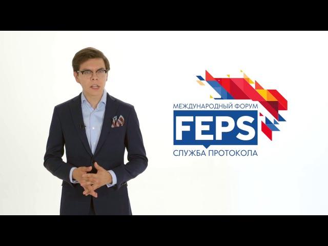 Тим Ильясов о Форуме