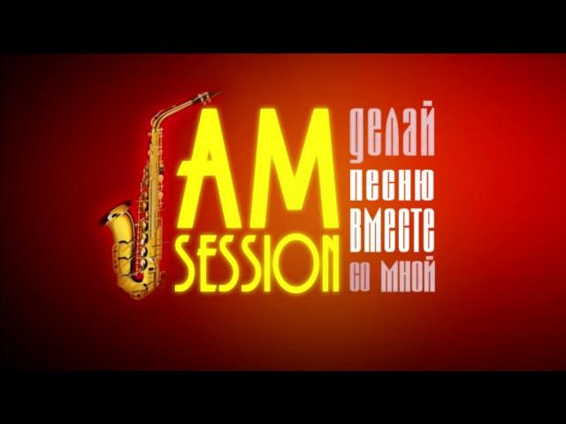 Jamsession 3. Не закрывай сердце. Гитара и голос.