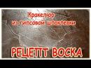 Рецепт Воска для венецианской штукатурки Кракелюр из гипсовой шпаклевки Донецк