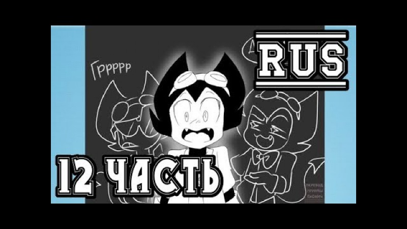 Bendy and Boris The Quest For The Ink Machine комикс | 12 часть |