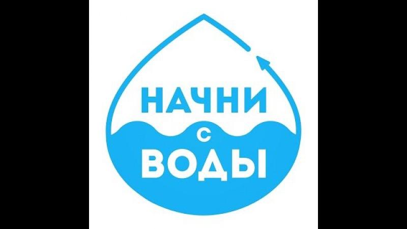 Живая Вода! - Тишкевич Ульяна