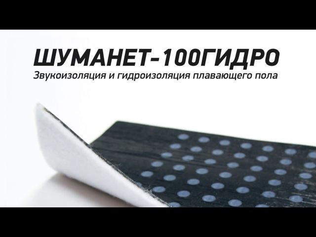 Шуманет-100Гидро (виброизоляция гидроизоляция)