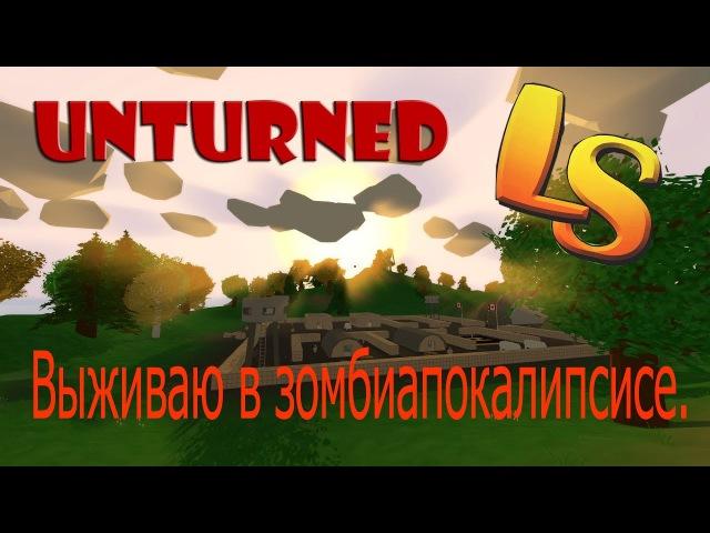 Unturned 1 Зомбиапокалипсис в Minecrafte Довольно интересная игра
