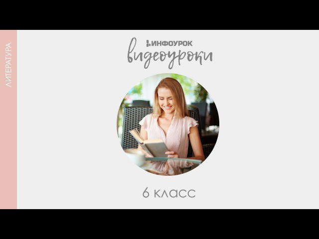 Древнерусская литература. «Повесть временных лет» | Русская литература 6 класс 12 | Инфоурок
