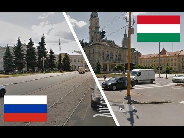 Венгрия и Россия. Сравнение. Дьёр - Тверь.Magyarország - Oroszország. Győr - Tver