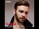Max Barskih - Моя Любовь (SAlANDIR EDIT) [