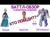 БАТТЛ Оптимус Прайм vs кукла Эльза обзор игрушек + розыгрыш !!!