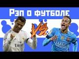 Криштиану Роналду Реал против Неймара Барселона - Рэп о футболе