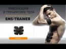Пояс Ems Trainer Идеальный пресс без усилий YouTube