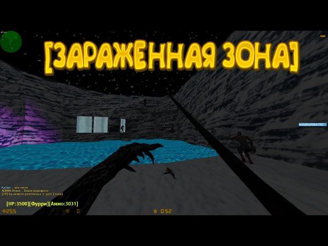 Играем В Counter-strike 1.6 на МОЕМ зомби сервере