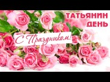 Татьянин День ~ Красивое поздравление ~ С праздником всех Татьян!