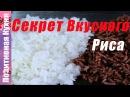 СЕКРЕТ ПРИГОТОВЛЕНИЯ РАССЫПЧАТОГО РИСА Вареный Рис для Суши Роллов и Гарнира How to Cook Boiled Rice