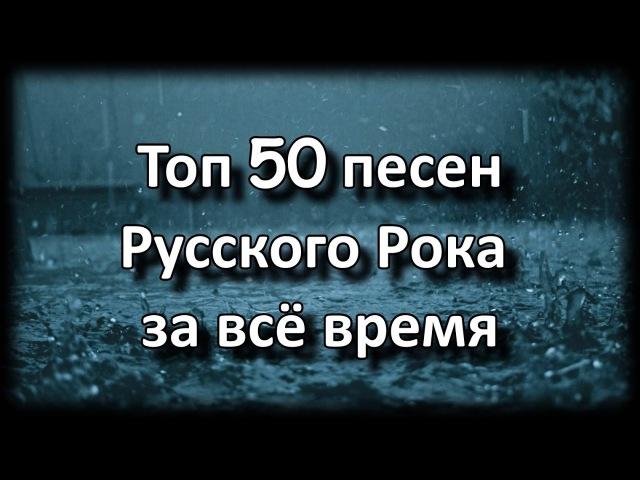 Топ 50 песен Русского Рока за все время / Top 50 best songs of Russian Rock