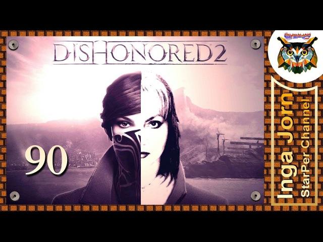 Dishonored 2 Прохождение На Русском 90🔸СЕМЕЙНЫЙ БИЗНЕС