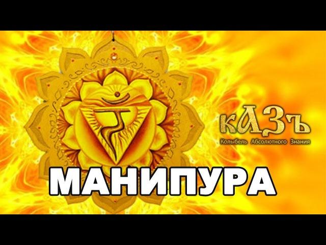 Манипура - третья чакра (желтая)