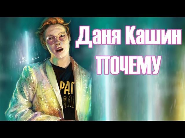 Рисуем Даню Кашина / Почему ( DK REMAKE ) Юлия Пушман