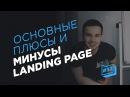 Основные плюсы и недостатки landing page