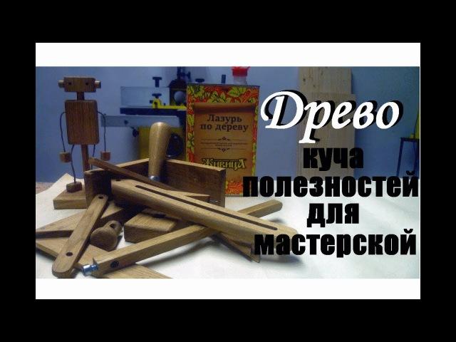 ДРЕВО. Комплект инструмента из массива дуба. Масло Живица способы применения.