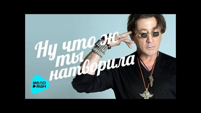 Григорий Лепс Ну что ж ты натворила Премьера 2017