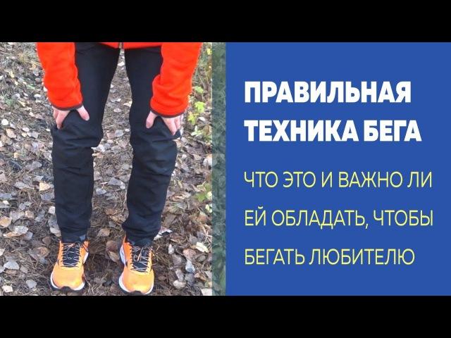 Важна ли правильная техника бега - Причины плохого прогресса и травм df;yf kb ghfdbkmyfz nt[ybrf ,tuf - ghbxbys gkj[juj ghjuhtcc