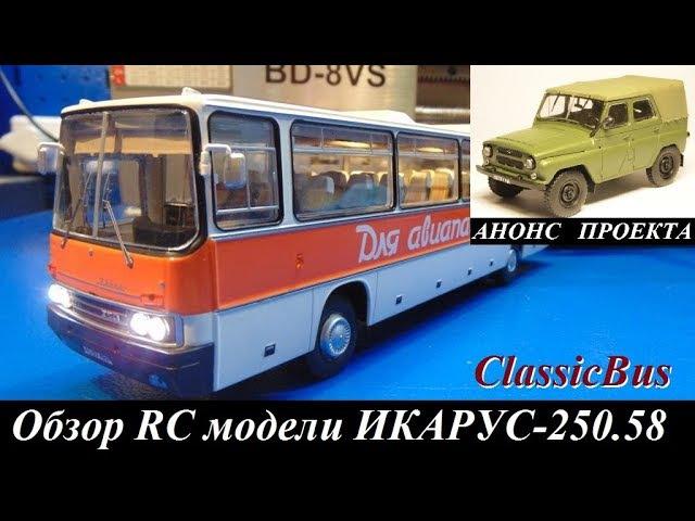 RC Икарус-250.58 Classicbus Электрификация масштабных моделей Проект: Динамика 63