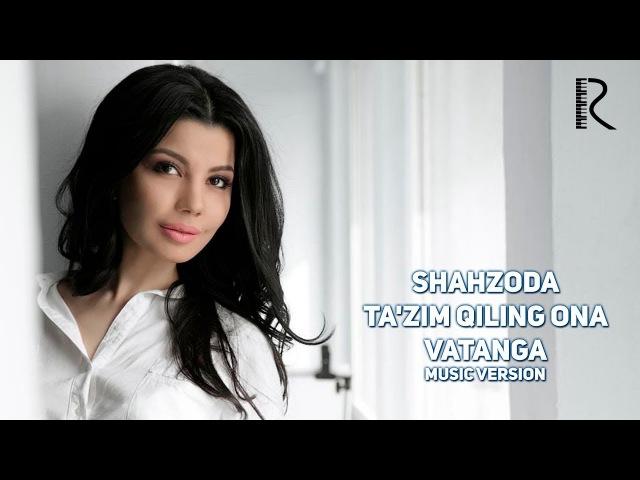 Shahzoda - Ta'zim qiling ona Vatanga | Шахзода - Таъзим килинг она Ватанга (music version)