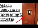 Опасные диспетчерские по аварийному вскрытию замков и дверей.