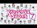 Классная школа 7 серия Комедийный сериал для детей