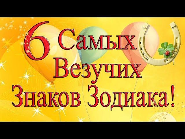 6 САМЫХ ВЕЗУЧИХ ЗНАКОВ ЗОДИАКА!
