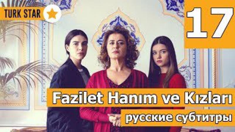 Госпожа Фазилет и ее дочери 17 серия (русские субтитры)