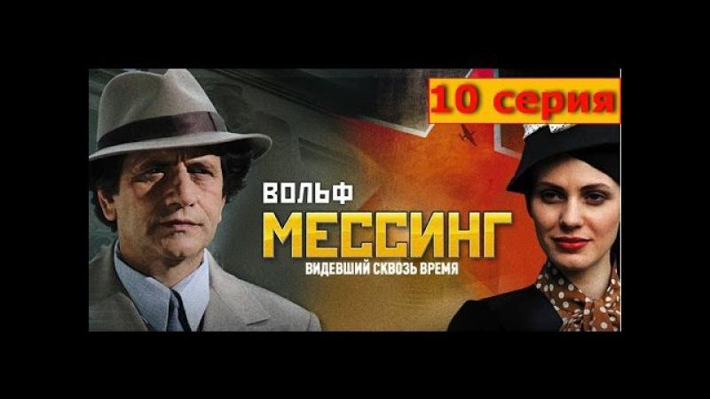 Вольф Мессинг Видевший сквозь время 10 серия