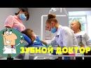 Лучшие видео youtube на сайте main- VLOG: Поход к стоматологу. Вырываем зубик. Ставим малиновые и клубничные плом