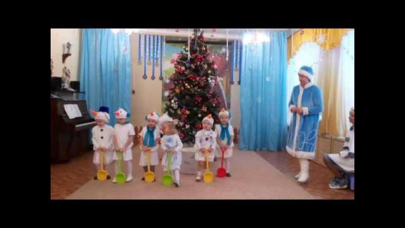 Танец Снеговиков младшая группа детского сада