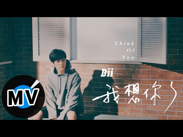 畢書盡 Bii - 我想你了 Think Of You(官方版MV) - 電視劇「1的可能性」片尾曲