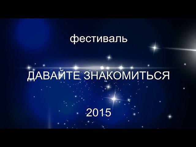 Фестиваль Давайте знакомиться-2015 в гимназии 1409 (запись прямого эфира)