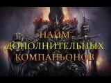 СПЕЦВЫПУСК - НАЙМ ДОПОЛНИТЕЛЬНЫХ КОМПАНЬОНОВ