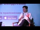 Публичное интервью The Question с Натальей Синдеевой