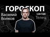 Гороскоп для Тельцов. 03.04-09.04, Василий Волков