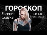 Гороскоп для Близнецов. 03.04-09.04, Евгения Сказка