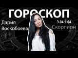 Гороскоп для Скорпионов. 03.04-09.04, Дария Воскобоева